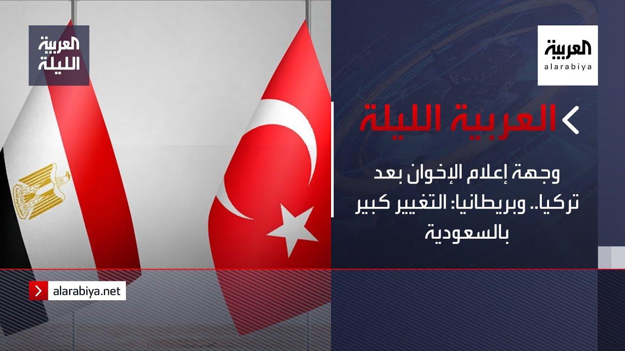 نشرة العربية الليلة | وجهة إعلام الإخوان بعد تركيا.. وبريطانيا: التغيير كبير بالسعودية  - 23:55-2021 / 6 / 7