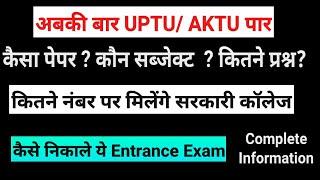 UPTU/AKTU प्रवेश परीक्षा 2019, uptu entrance कैसे Qualify करे,/UPTU Engineering Entrance Exam 2019