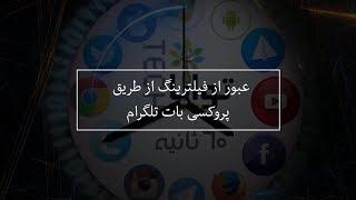 شصت ثانیه: عبور از فیلترینگ از طریق پروکسی بات تلگرام