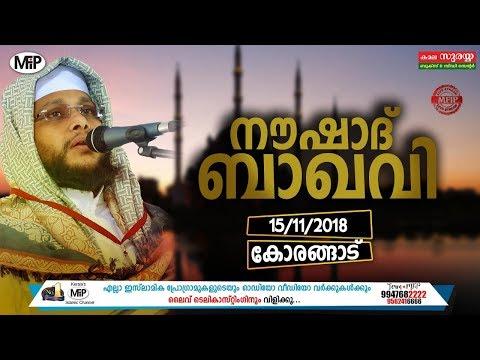 NOUSHAD BAQAVI NEW ISLAMIC LIVE SPEECH | 15/11/2018 | കോരങ്ങാട് | 7 PM