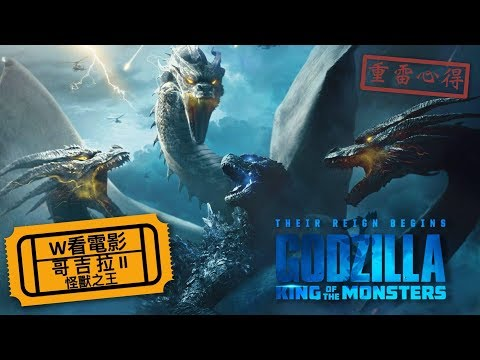 W看電影_哥吉拉II:怪獸之王(Godzilla II: King Of The Monsters, 哥斯拉2:王者巨獸)_重雷心得
