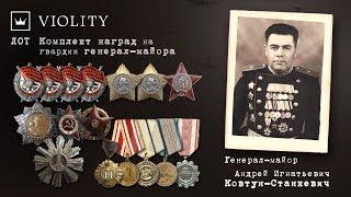 Комплект наград гвардии генерал-майора Ковтун-Станкевича. Фалеристика. Аукцион Виолити. 0+
