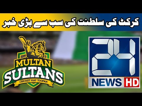 Massive News: City News Network becomes official media partner of Multan Sultan | 24 News HD