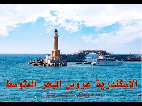 الإسكندرية عروس البحر المتوسط - اللغة العربية للصف الرابع 2016