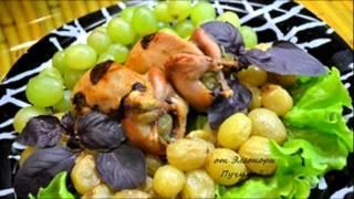 Холодные закуски мясные:Перепела в винограде