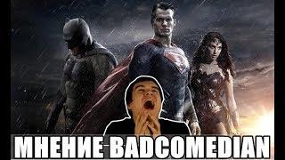 Бэтмен против Супермена (Мнение BadComedian)