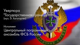 """Увертюра """"Государственная граница"""" / 2013 год"""