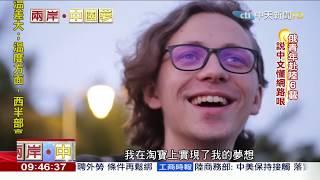 2018.12.02兩岸中國夢完整版 造