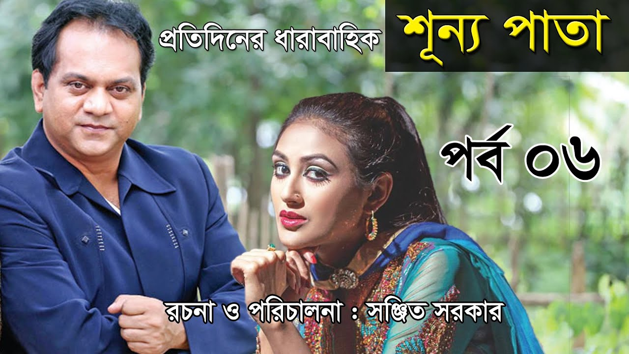 Bangla Natok | শূণ্য পাতা। Shuny Pata। Part 6 । Kusum Sikder। Mir Sabbir