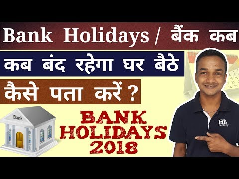 How To Know Bank Holiday 2018 All States And UT In India ? Bank Chutti 2018 India Explain Me Banking