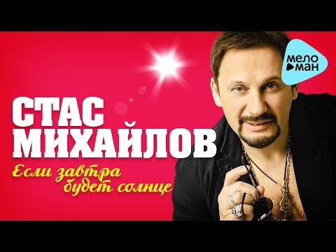 Стас Михайлов - Если завтра будет солнце. ПРЕМЬЕРА ПЕСНИ! (Official Audio 2016)