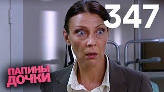 Папины дочки | Сезон 17 | Серия 347