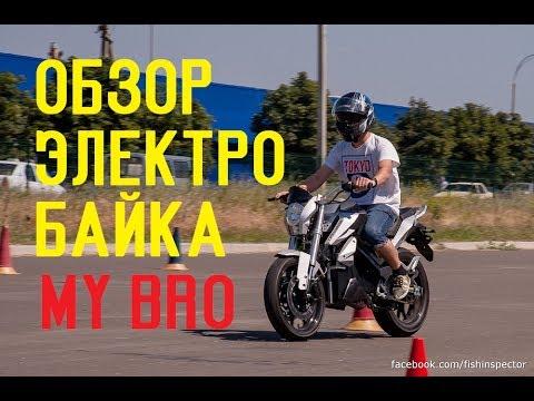 Обзор и тест драйв электро мотоцикла GodSpeed от компании MyBro