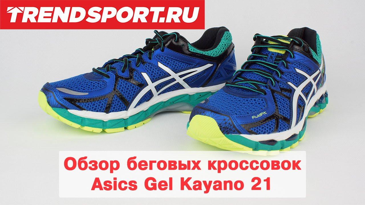 Обзор кроссовок для бега Asics Gel Kayano 21 от Trendsport - YouTube cc23091d24e