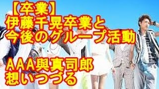 AAAの與真司郎が 自身のブログで、 伊藤千晃と今後の活動に向けた 想い...