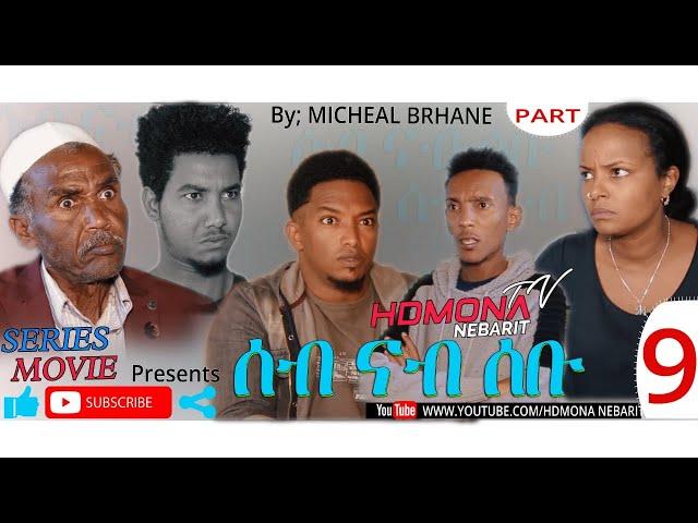 HDMONA - Part 9 - ሰብ ናብ ሰቡ ብ ሚካኤል ብርሃነ  Seb Nab Sebu by Michael Berhane - New Eritrean Film 2019