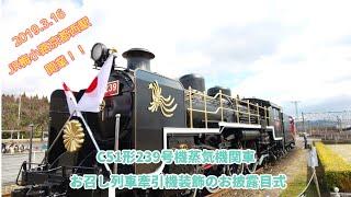【JR梅小路京都西駅開業!】京都鉄道博物館で、C51形239号蒸気機関車御召し列車牽引機装飾の御披露目式を見学