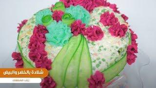شلاده بالخضر والبيض   زينب مصطفى