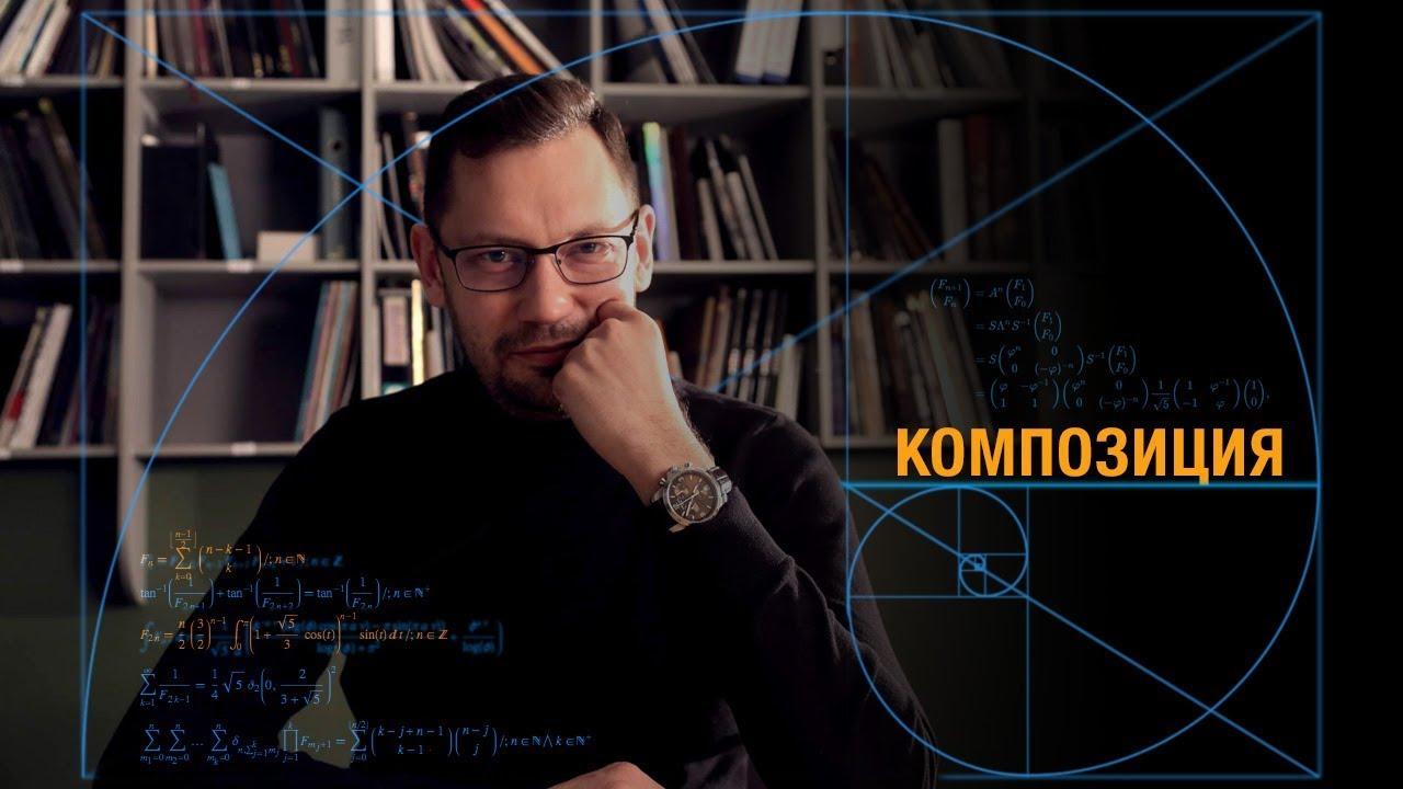Видеокурс: «Основы Композиции»