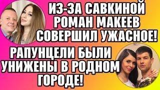 Дом 2 Свежие новости и слухи! Эфир 19 СЕНТЯБРЯ 2019 (19.09.2019)