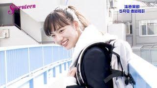 初の一人表紙♡果耶ちゃんのフレッシュな撮影動画をお届けっ! 5月号の...