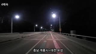 충남 계룡시에서 대전 유성까지 4배속 야간 드라이브 f…