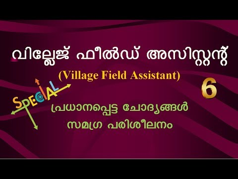 Kerala PSC l Village Field Assistant l Model & Previous Questions & Answers - 6 l  Exam Point