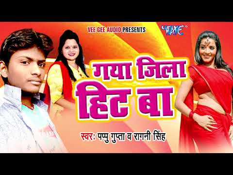 भोजपुरी हिट सांग्स 2017 - Gaya Jila Hit Ba - Pappu Gupta - AUDIO SONG - Bhojpuri Hit Songs 2017