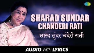 Sharad Sundar Chanderi Rati with lyrics   शारद सुंदर चंदेरी राती   Asha Bhosle Mahagayika Bhag Vol 2