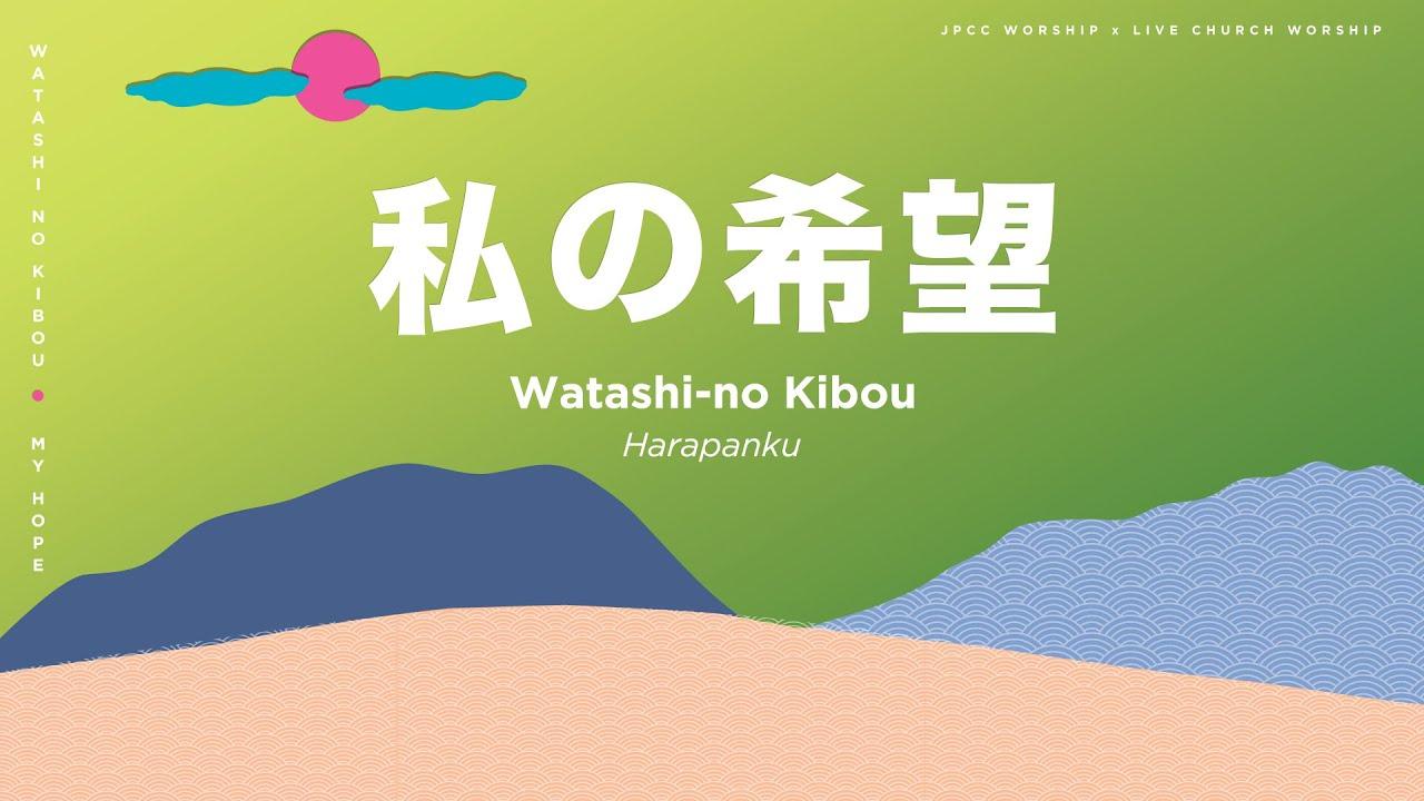 私の希望 / Watashi-no Kibou / Harapanku (Official Lyric Video) - JPCC Worship x Live Church Worship