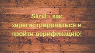 Skrill - как зарегистрироваться и пройти верификацию!