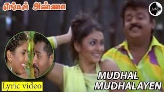 Mudhal Mudhalai   Lyrical   Engal Anna   Vijayakanth   Prabhu Deva   Track Musics India