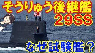 そうりゅう後継艦である3000トン型潜水艦、なんでネームシップの29SSが試験潜水艦として運用なの~【突撃一兵卒情報部】