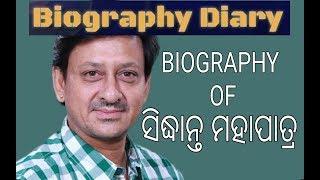 Siddhanta Mahapatra biography, lifestyle and his family