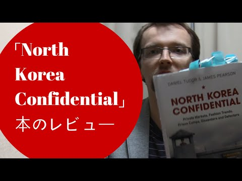 北朝鮮の本を紹介 「North Korea Confidential」