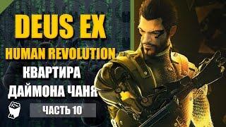 Deus Ex Human Revolution прохождение 10 Квартира Даймона Чаня Обыскиваем район Все серии Deus Ex  httpsgooglbQ2Q4g Описание