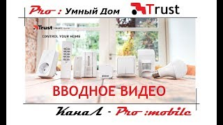 Знакомство с TRUST Smart Home. Вводное видео. Серия 58-1