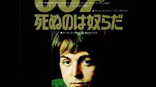 Paul McCartney & Wings/007 死ぬのは奴らだLive and Let Die (1973年)
