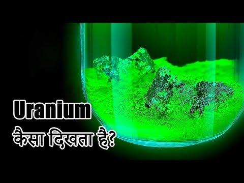 दुनिया का सबसे खतरनाक एलिमेंट (Uranium 235)