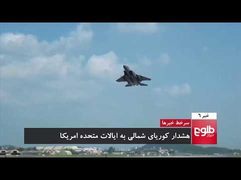 TOLOnews 6pm News 13 September 2017 / طلوع نیوز، خبر ساعت شش، ۲۲ سنبله ۱۳۹۶