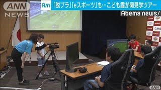 """eスポーツに""""脱プラ""""も こども霞が関見学ツアー(19/08/07)"""