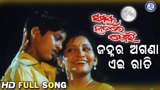 Janhara Agana Aei Rati   ଜହ୍ନର ଅଗଣା ଏଇ ରାତି   Samaya Hathare Dori Odia Movie Songs