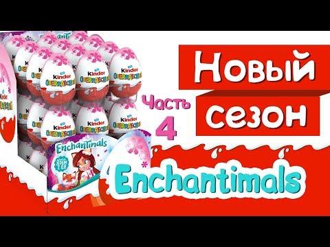 Киндер Сюрприз ЭНЧАНТИМАЛС 2019 выпуск 4