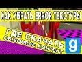 Как Убрать ERROR Текстуры в Garry S Mod GMod Где Скачать CS Source Контент Для Гаррис Мод mp3