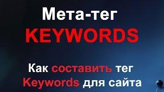 мета тег Keywords - как заполнять правильный тег Keywords для сайта, страницы на примере Nethouse