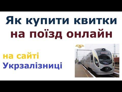 Як купити квитки на поїзд Укрзалізниця через інтернет