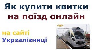 Як купити квитки на поїзд Укрзалізниця через інтернет(, 2017-10-05T19:03:12.000Z)