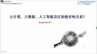 Yang Bin(杨斌)--人工智能、大数据、云计算、区块链:它们有啥关系?(AI、Blockchain、Big Data、Cloud Computing)