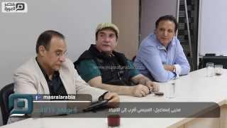 مصر العربية | محيى إسماعيل: السيسى أقرب إلى الانبياء
