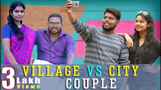Village Couple vs City Couple | Veyilon Entertainment